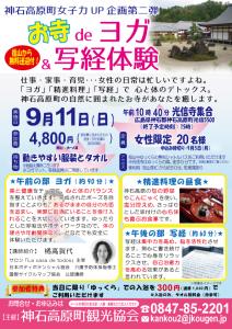 光信寺ヨガ&写経チラシ